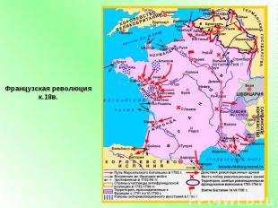Французская революция к.18в.