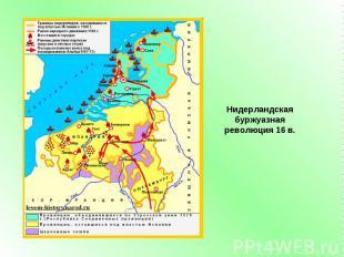 Нидерландская буржуазная революция 16 в.
