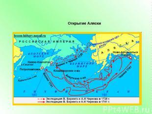 Открытие Аляски