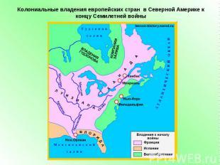 Колониальные владения европейских стран в Северной Америке к концу Семилетней во