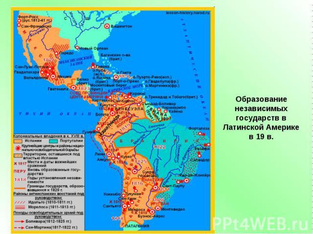 Образование независимых государств в Латинской Америке в 19 в.