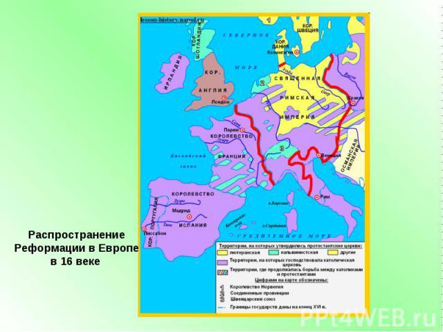 Распространение Реформации в Европе в 16 веке