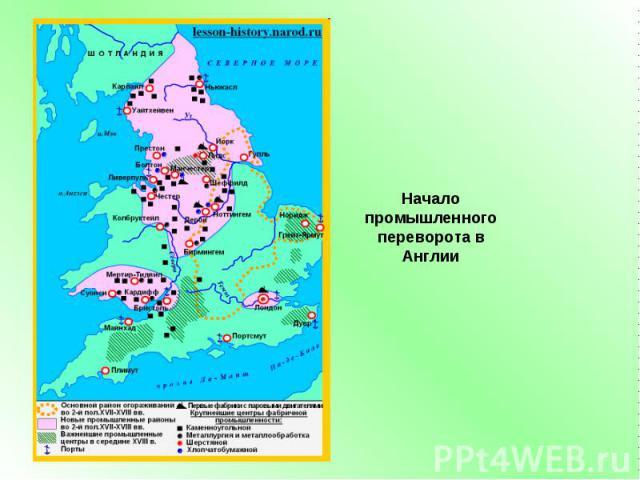 Начало промышленного переворота в Англии