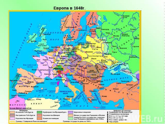 Европа в 1648г.