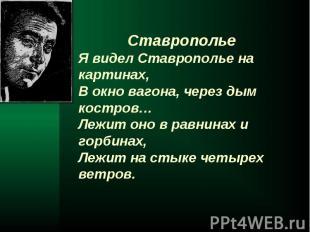 Ставрополье Я видел Ставрополье на картинах, В окно вагона, через дым костров… Л