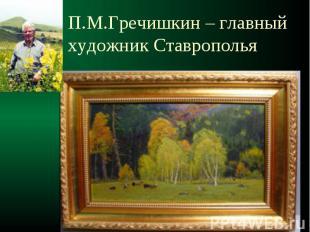 П.М.Гречишкин – главный художник Ставрополья