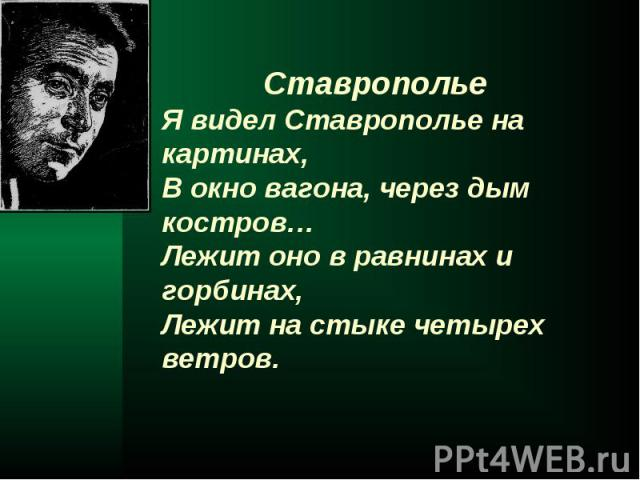 Ставрополье Я видел Ставрополье на картинах, В окно вагона, через дым костров… Лежит оно в равнинах и горбинах, Лежит на стыке четырех ветров.