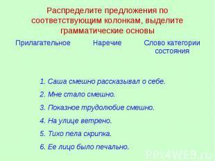Распределите предложения по соответствующим колонкам, выделите грамматические ос