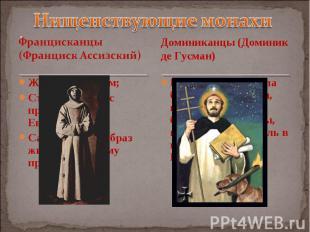 Нищенствующие монахи Францисканцы (Франциск Ассизский) Жили подаянием; Странство