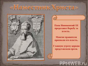 «Наместник Христа» Папа Иннокентий III продолжил борьбу за власть. Многие правит