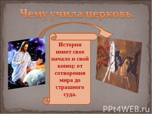 Чему учила церковь. История имеет свое начало и свой конец: от сотворения мира до страшного суда.
