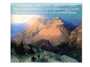 Айвазовский. «Аул Гуниб в Дагестане» (1869). Вид с Кегерских высот, где во время