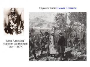 Сдача в плен Имама Шамиля Князь Александр Иванович Барятинский 1815 —1879