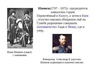 Шамиль(1797 – 1871) - предводитель кавказских горцев Перевезённый в Калугу, а за