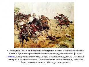 С середины 1830-х гг. конфликт обострился в связи с возникновением в Чечне и Даг