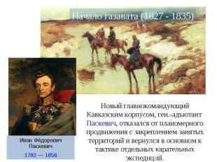 Новый главнокомандующий Кавказским корпусом, ген.-адъютант Паскевич, отказался о