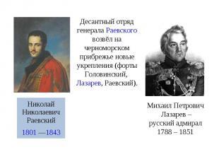 Десантный отряд генерала Раевского возвёл на черноморском прибрежье новые укрепл