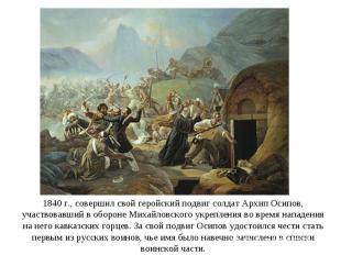 1840 г., совершил свой геройский подвиг солдат Архип Осипов, участвовавший в обо