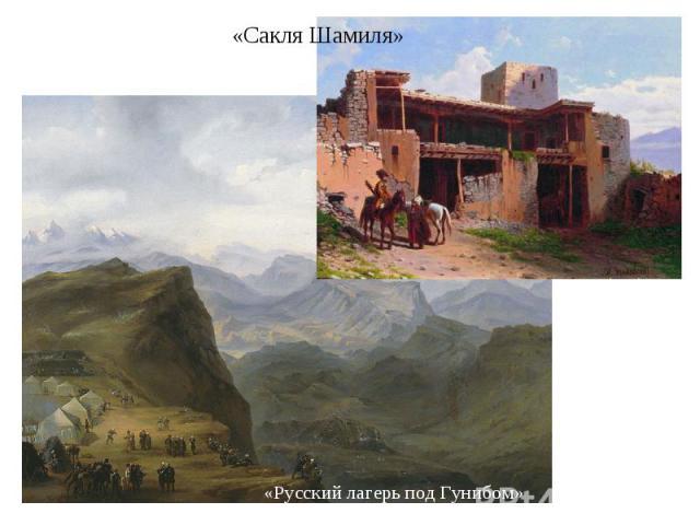 «Сакля Шамиля» «Русский лагерь под Гунибом»