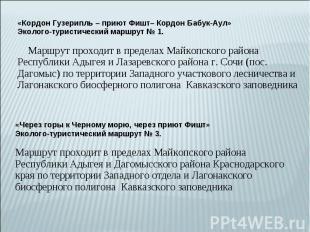 «Кордон Гузерипль – приют Фишт– Кордон Бабук-Аул»   Эколого-туристический марш