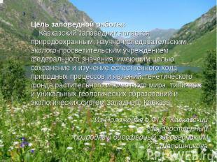 Цель заповедной работы:  Кавказский заповедник является природоохранным, науч