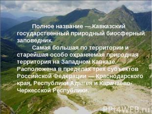 Полное название— Кавказский государственный природный биосферный заповедник. Са