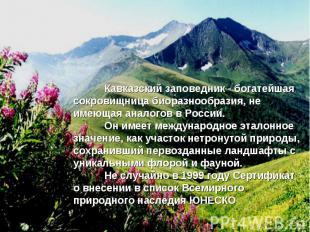 Кавказский заповедник - богатейшая сокровищница биоразнообразия, не имеющая анал