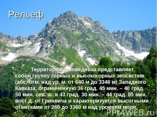Рельеф Территория заповедника представляет собойгруппу горных и высокогорных эк