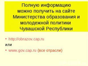 Полную информацию можно получить на сайте Министерства образования и молодежной