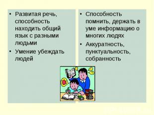 Развитая речь, способность находить общий язык с разными людьми Умение убеждать