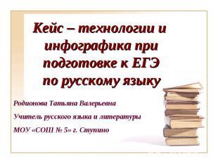 Кейс – технологии и инфографика при подготовке к ЕГЭ по русскому языку Родионова