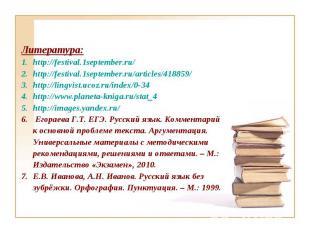 Литература: http://festival.1september.ru/ http://festival.1september.ru/article