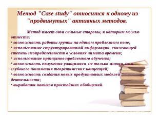 """Метод """"Case study"""" относится к одному из """"продвинутых"""" активных методов. Метод и"""