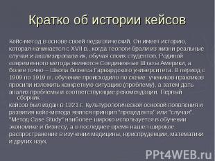 Кратко об истории кейсовКейс-метод в основе своей педагогический. Он имеет истор