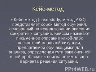 Кейс-метод Кейс-метод (сase-study, метод АКС) представляет собой метод обучения,
