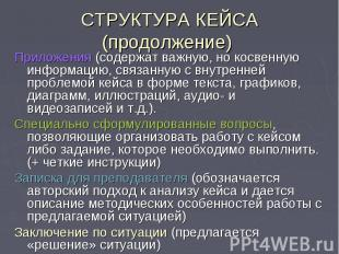 СТРУКТУРА КЕЙСА (продолжение) Приложения (содержат важную, но косвенную информац
