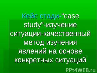 """Кейс стади-""""case study""""-изучение ситуации-качественный метод изучения явлений на"""