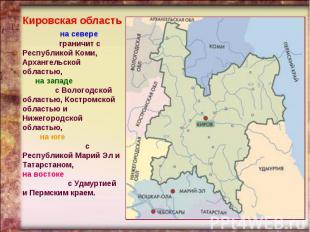 Кировская область на севере граничит с Республикой Коми, Архангельской областью,