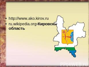 http://www.ako.kirov.ru ru.wikipedia.org›Кировская область