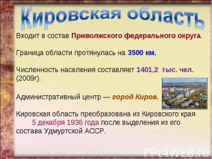 Кировская область Входит в состав Приволжского федерального округа. Граница обла