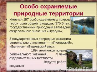 Особо охраняемые природные территории Имеется 197 особо охраняемых природных тер