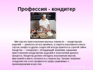 Профессия - кондитер Мастерство приготовления вкусных лакомств — кондитерских из