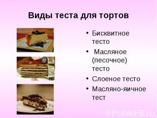 Виды теста для тортовБисквитное тесто Масляное (песочное) тесто Слоеное тесто