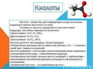 Кислоты Кислоты – вещества, диссоциирующие в воде на катионы водорода и анионы к