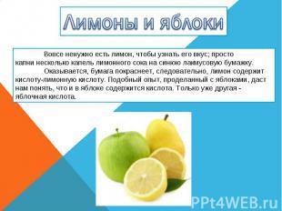 Лимоны и яблоки Вовсе ненужно есть лимон, чтобы узнать его вкус; просто капни не