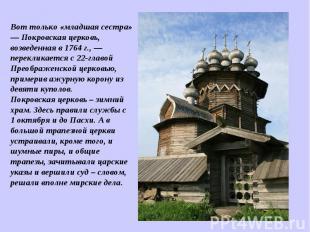 Вот только «младшая сестра» — Покровская церковь, возведенная в 1764 г., — перек