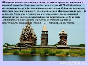 Шатровая колокольня, стоящая между церквями органично вливается в кижский ансамб