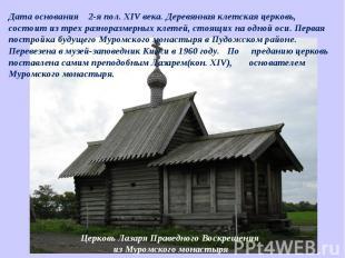 Дата основания  2-я пол. XIV века. Деревянная клетская церковь, состоит из тре