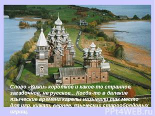 Слово «Кижи» короткое и какое-то странное, загадочное, не русское... Когда-то в