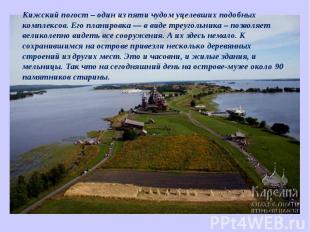 Кижский погост – один из пяти чудом уцелевших подобных комплексов. Его планировк